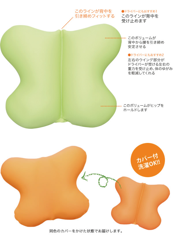 MOGU Butterfly Cushion [Available in 5 colours]