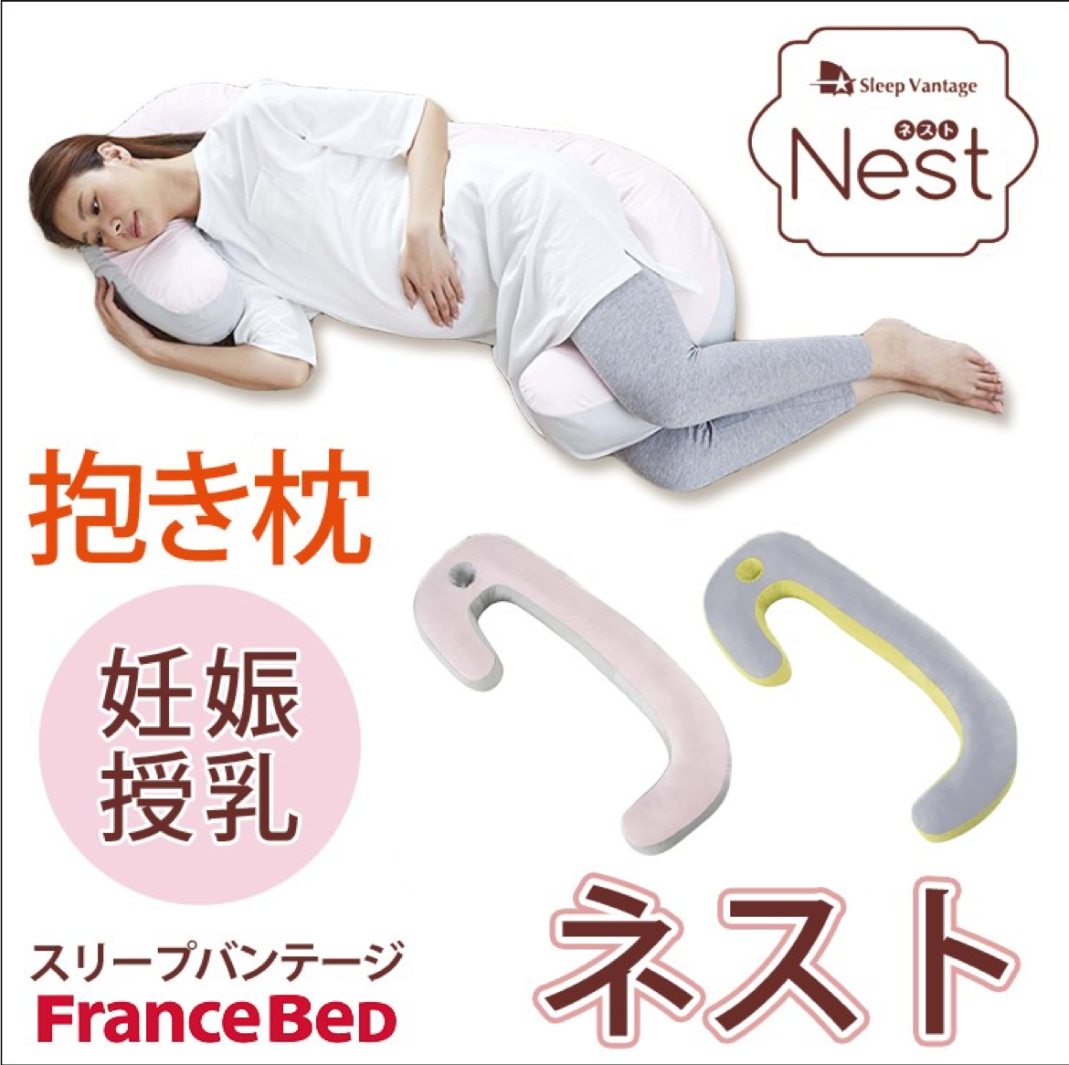 Sleep Vantage Nest