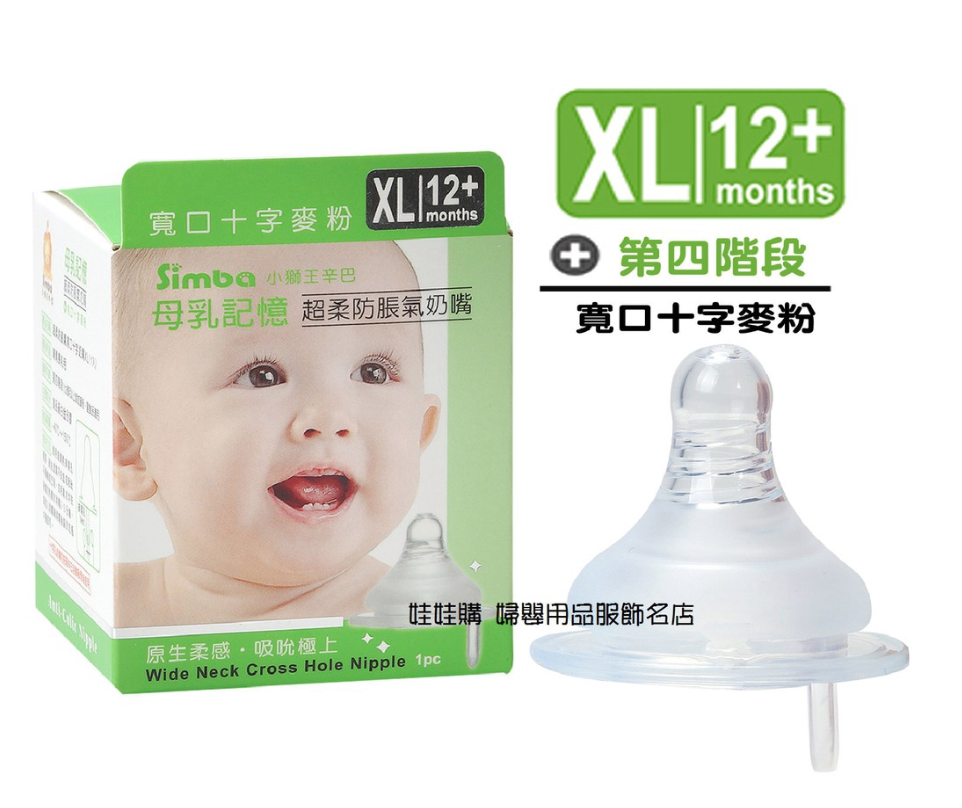 Simba Standard Neck Cross Hole Mother Touch Anti C