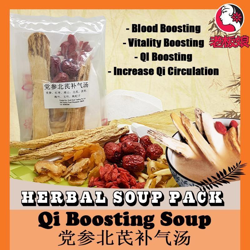 Qi Boosting Soup Pack/党参北芪补气汤