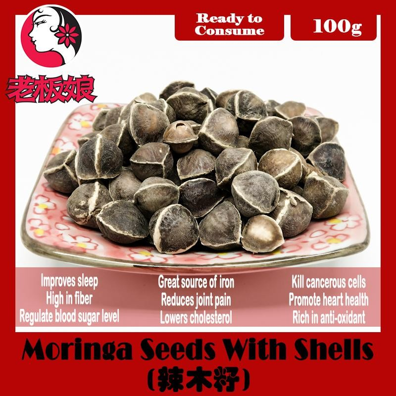 Moringa Seeds With Shells (辣木籽) 100g