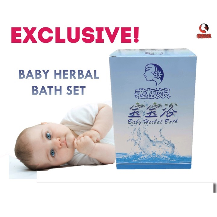 [EXCLUSIVE PRODUCT] Laobanniang Baby Herbal Bath