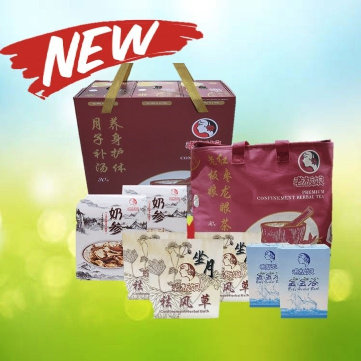 [NEW!] Laobanniang Confinement Exquisite Package (