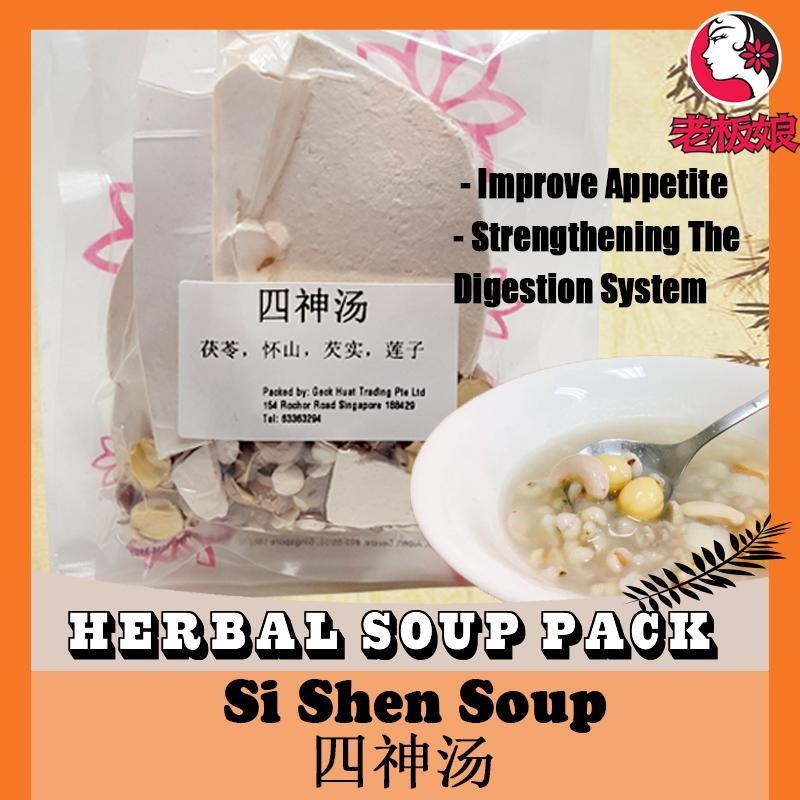 Si Shen Soup Pack / 四神汤料